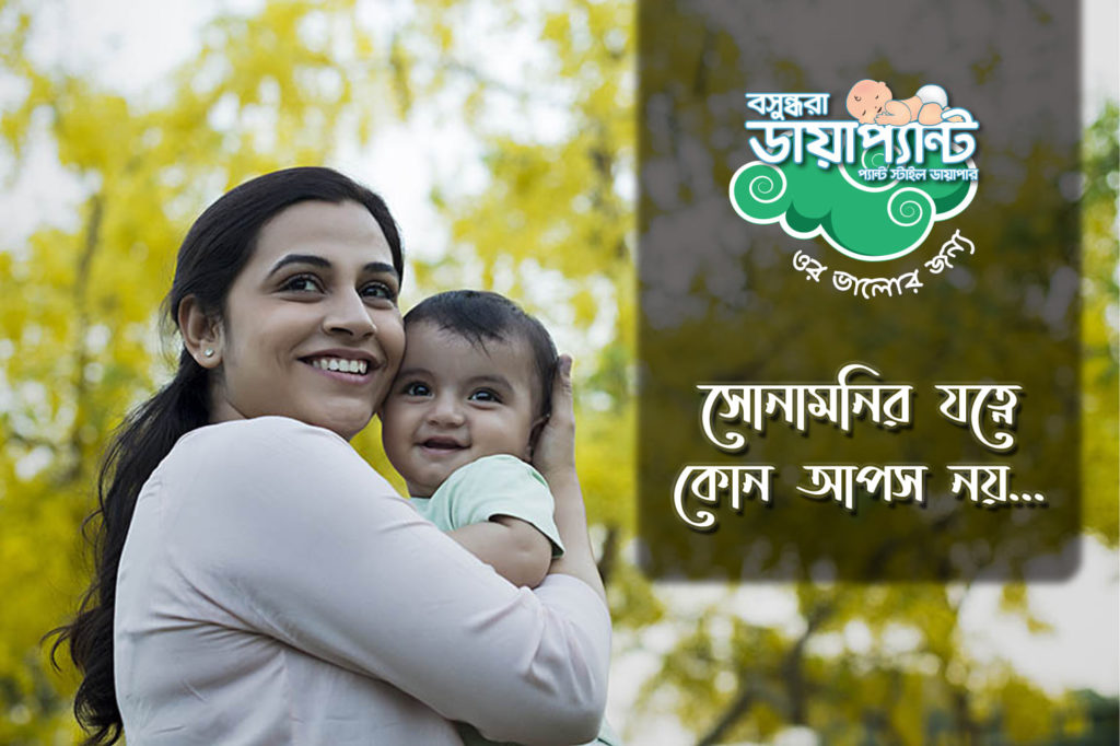 The baby is in his mother's arms Bashundhara Diaper